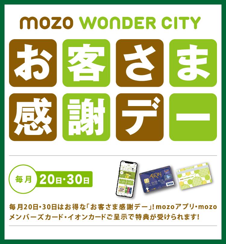 モゾ 本屋